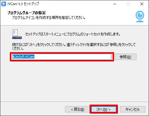 画像5: 「iVCam」のインストール方法