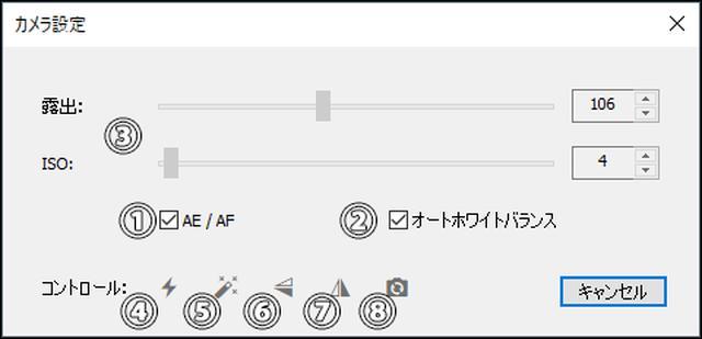画像2: 「iVCam」を使ってみよう