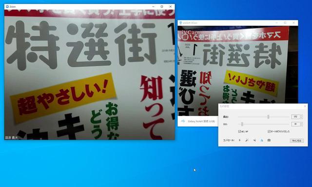 画像: 右のウィンドウがiVCam、左がZoomの映像となる。ご覧の通り、iVCamの左右反転を有効にすることで、正常な映像がZoom側に映し出されるようになる。