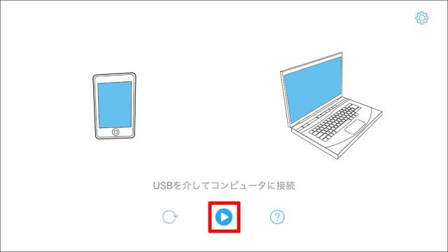 画像2: USBケーブルで接続する