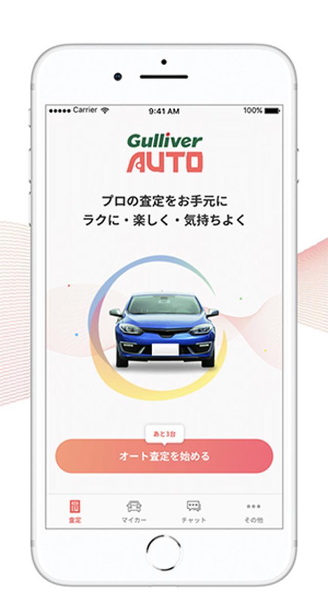 画像1: gulliver-auto.com