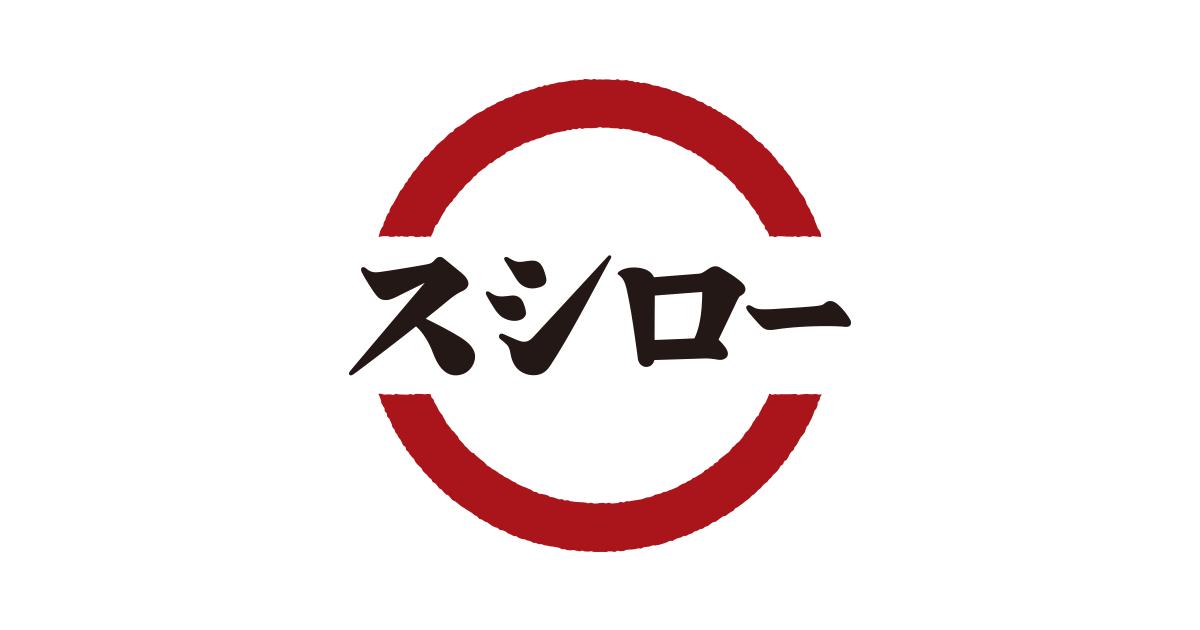 画像: お持ち帰り(テイクアウト)   回転寿司 スシロー