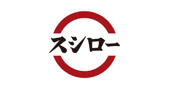 画像: お持ち帰り(テイクアウト) | 回転寿司 スシロー