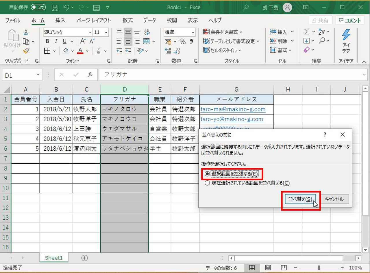 画像3: 生産性向上のために推奨される本来のエクセル使用法