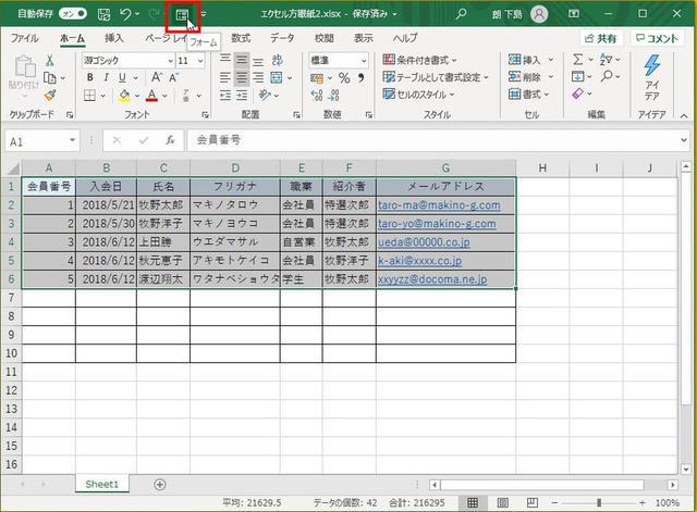 画像2: 「フォーム」機能を使って快適にデータを入力する