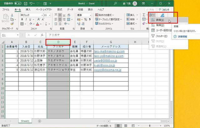 画像2: 生産性向上のために推奨される本来のエクセル使用法