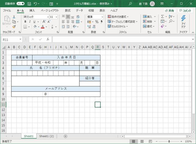 画像1: エクセル方眼紙を使って手書き用のフォーマットを作る