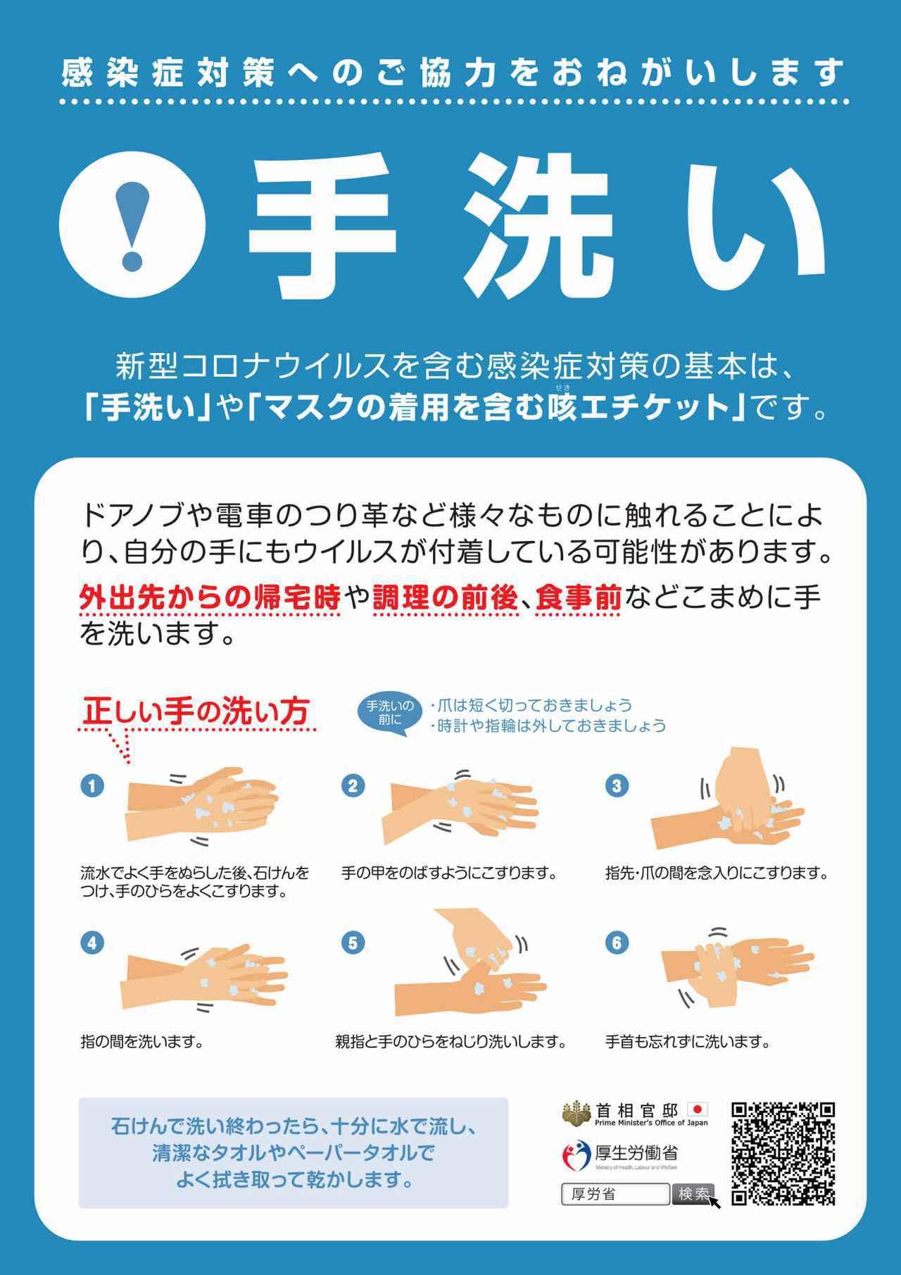画像: 厚生労働省でも、新型コロナウイルス対策として「手洗い」の重要性を強く訴えていることからも、いかに手を媒介にした感染リスクが高いことがわかる。 www.mhlw.go.jp