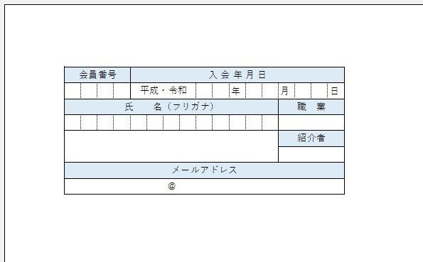 画像2: エクセル方眼紙を使って手書き用のフォーマットを作る