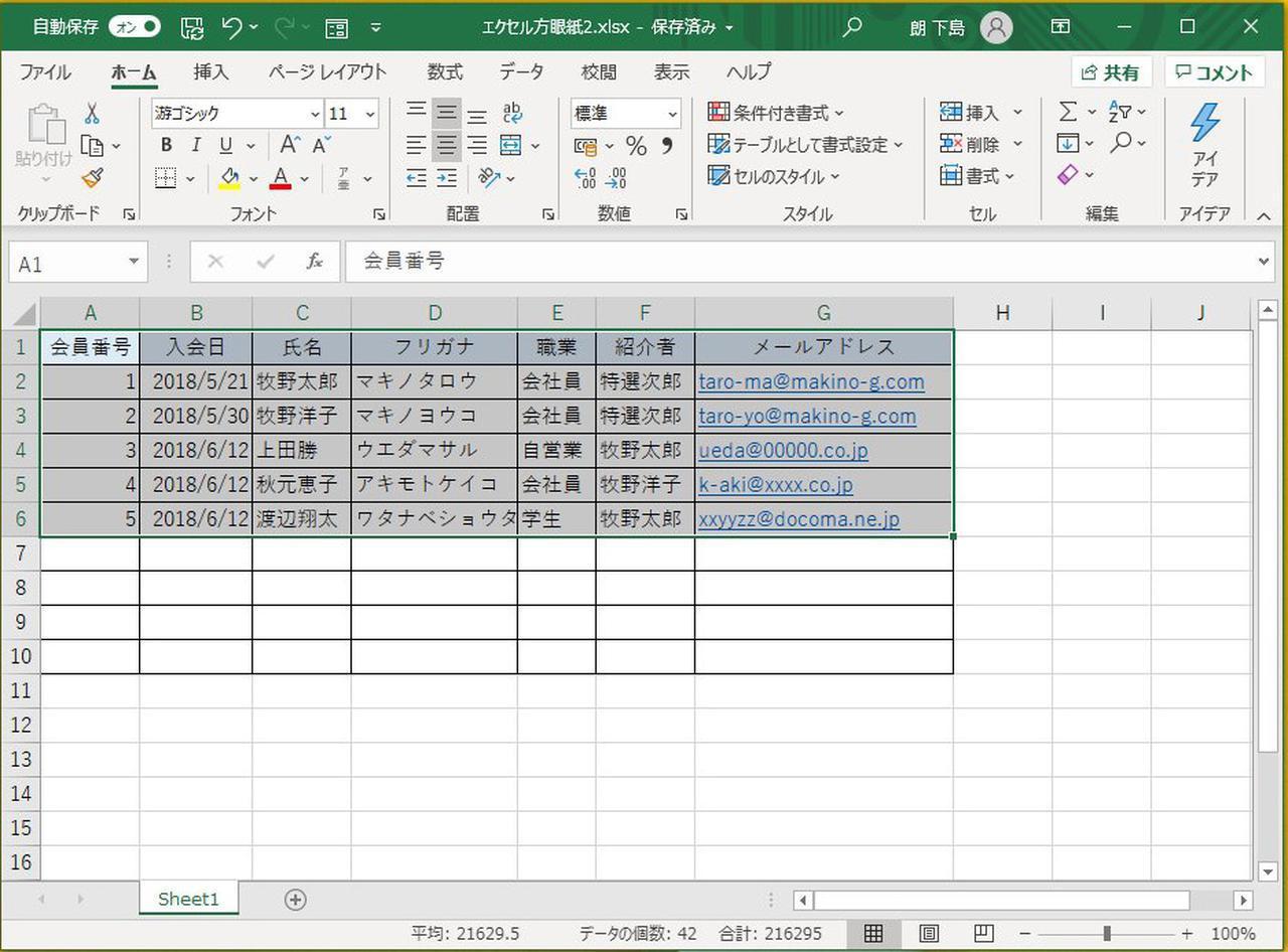 画像1: 「フォーム」機能を使って快適にデータを入力する