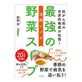 画像: 【野菜スープの効果】抗がん剤研究の権威・前田浩先生がすすめるファイトケミカルスープとは?