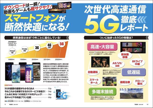 画像4: 【特選街6月号 本日発売!】巣ごもり生活の強い味方!「ネット動画」 話題の「キャッシュレス決済」「5G」もやさしく解説!