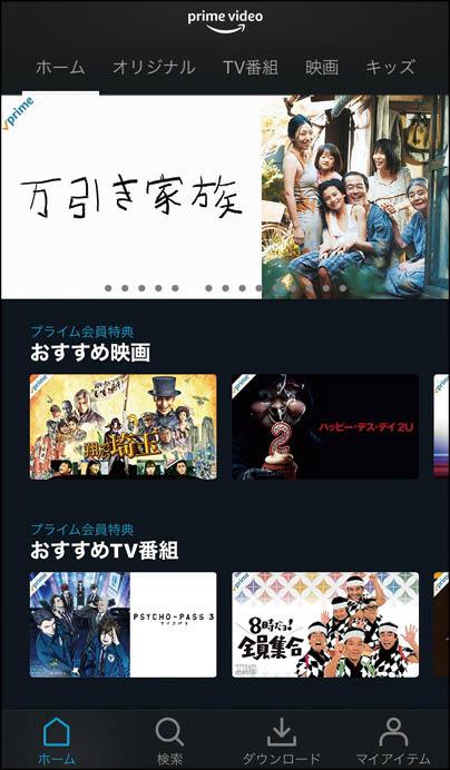 画像: トップページではジャンル別に「おすすめ映画」「おすすめTV番組」などが並んでいる。気になる作品がてんこ盛りだ。