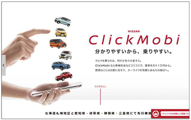 画像: ClickMobiの利用で、クルマ選びのハードルである販売店での交渉や、税金や車検費用のわかりにくさなどが解消する。「カーライフってこんなに気軽かつ簡単にかなえられるのか」と、感心させられるはずだ。