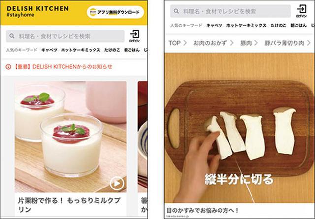 画像: https://delishkitchen.tv/ さまざまな料理のレシピと作り方を解説した動画。画角が真上からの視点でわかりやすく、それぞれの工程を詳しく見せてくれるのがうれしい。画角が正方形なのもおもしろい。