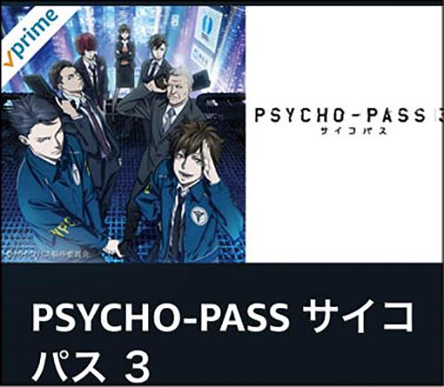 画像: 人気のアニメシリーズ「PSYCHO-PASS」の第3弾。近未来を舞台に「潜在犯」を追う刑事たちの活躍を描く。