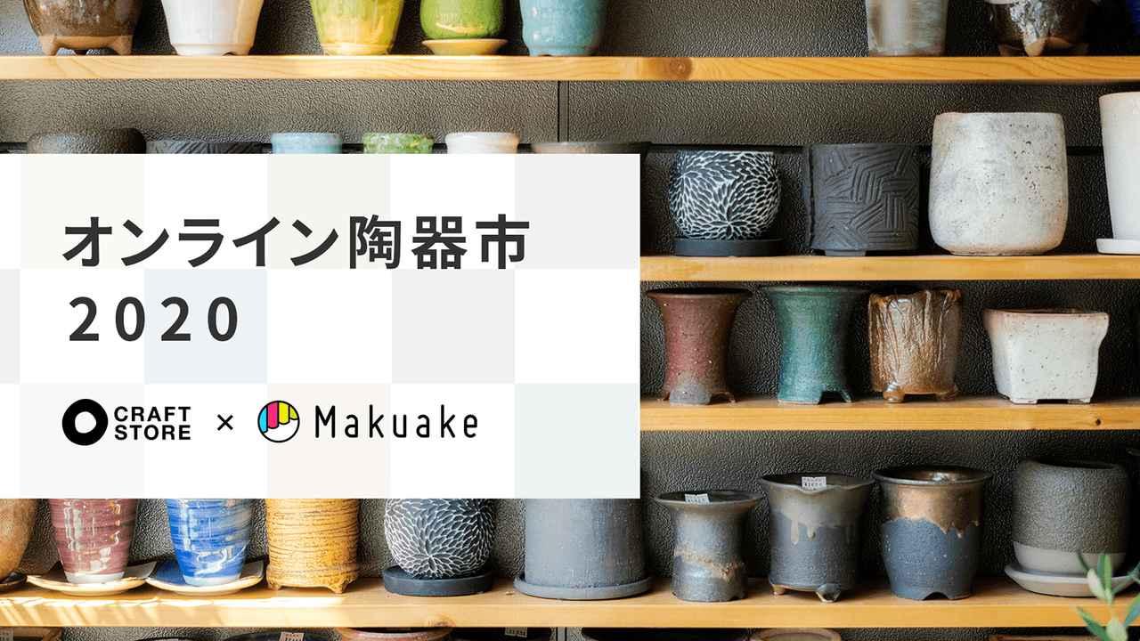 画像: Makuake(マクアケ)|オンライン陶器市2020