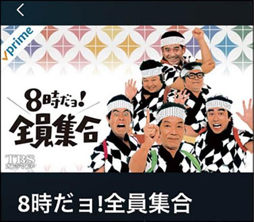 画像: 「TBSオンデマンド」の「8時だヨ!全員集合」をまとめて楽しめる。ザ・ドリフターズの爆笑コント集だ。