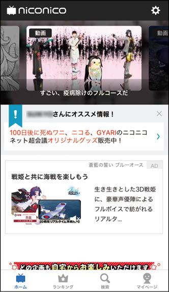 画像: トップページでは、人気の動画をピックアップ。このほか、リアルタイム放送もあり、放送中の番組もサムネール表示される。