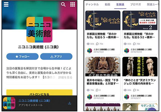 画像: https://ch.nicovideo.jp/niconicomuseum ニコニコ動画のアプリの一つ。休館中のものも含め、国内外の美術館の様子を動画で紹介。美術品や工芸品などさまざまな展覧会を網羅する。