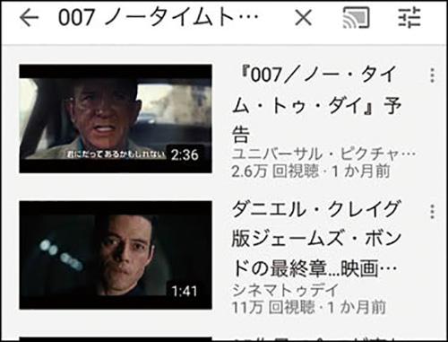 画像: 虫眼鏡型のアイコンをタップすれば動画検索が可能。「007」で検索すると、最新作の予告動画が見つかった。