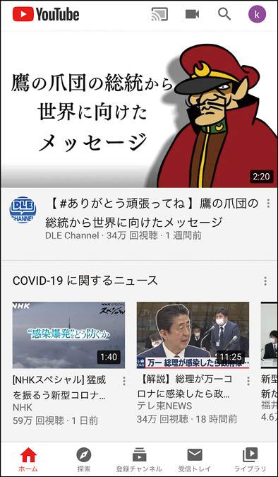 画像: トップページは、ホットな話題の動画やニュースが並んでいる。そのほか、主要ジャンルの人気動画もサムネールで表示。