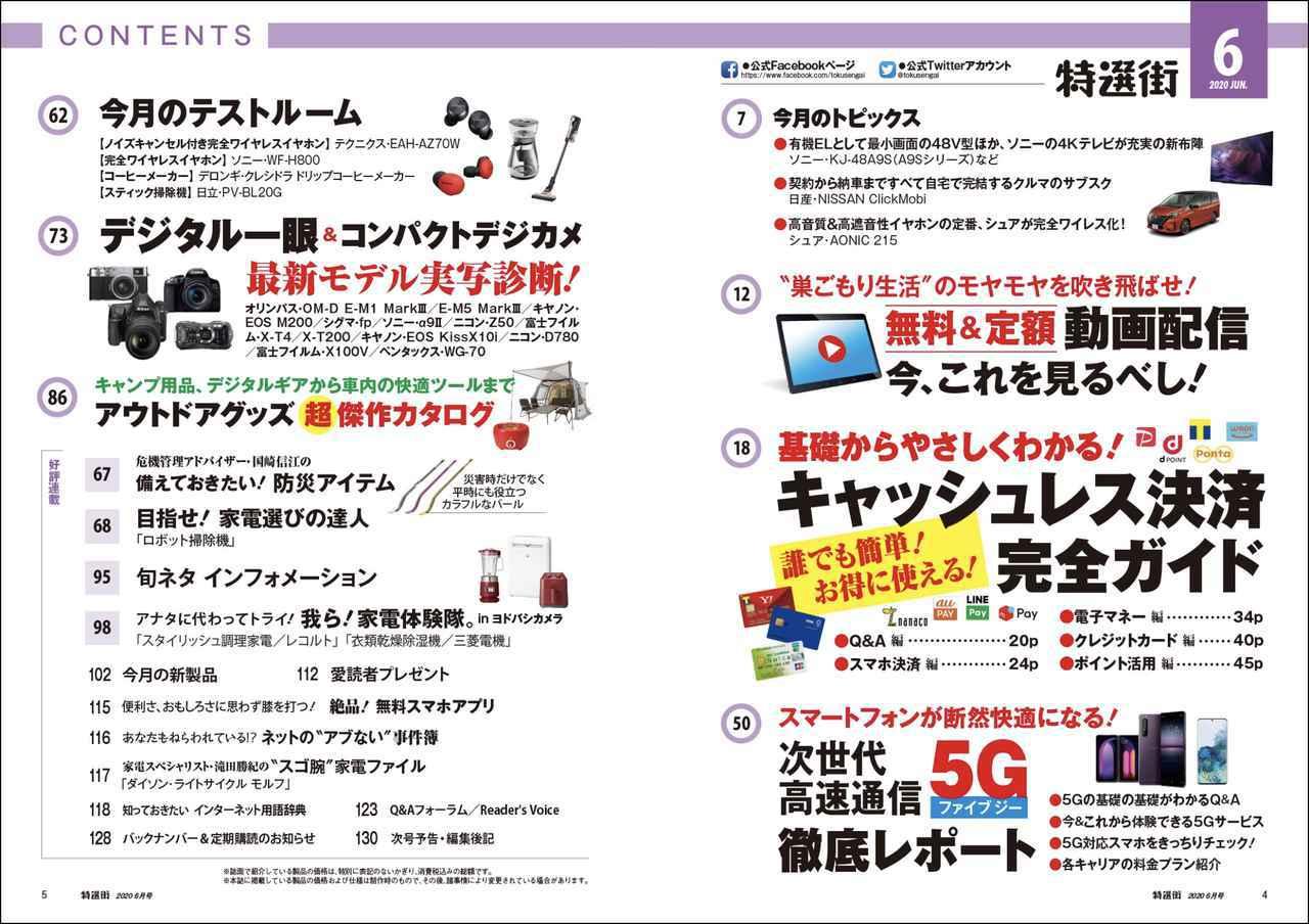 画像1: 【特選街6月号 本日発売!】巣ごもり生活の強い味方!「ネット動画」 話題の「キャッシュレス決済」「5G」もやさしく解説!