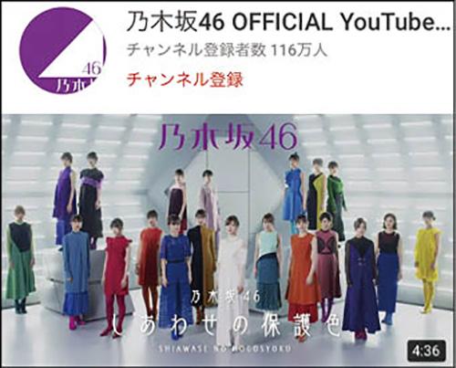 画像: 乃木坂46のオフィシャルYouTubeチャンネル。新曲などのMVを公開している。