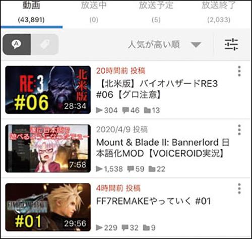 画像: さまざまなゲームの実況動画はニコニコ動画の大きな魅力。スタイルも独特。