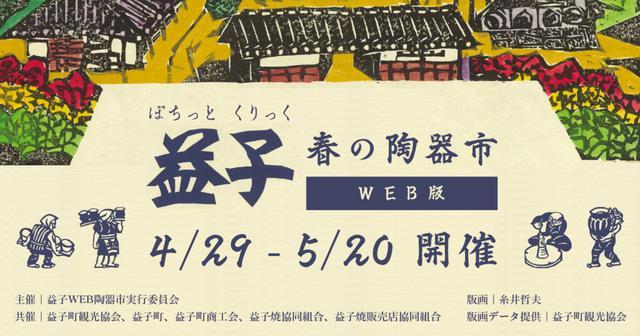 画像: 益子 春の陶器市(Web版)@ dAgora