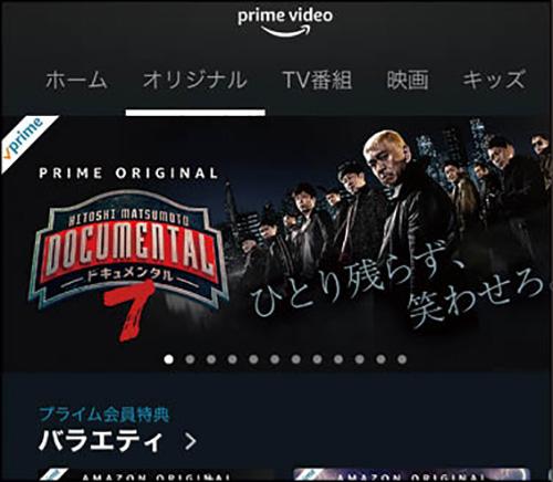 画像: プライムビデオでは、「ヒトシマツモト ドキュメンタル7」など、テレビ放送とは一味違うバラエティが人気だ。