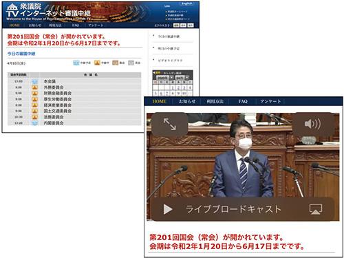 画像: http://www.shugiintv.go.jp/jp/ 国会議事堂で行われている審議の様子をライブ中継する。その日によって開催される議会や委員会が異なり、タイムスケジュールも紹介されている。ビデオライブラリーもある。