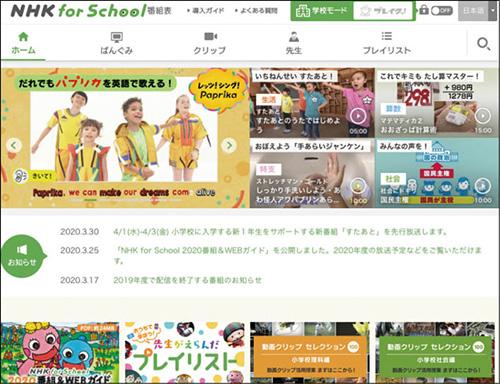 画像: https://www.nhk.or.jp/school/ 制作の教育番組を楽しめる動画サイト。科目ごとの授業のほか、先生が選んだおすすめ番組のプレイリスト、ニュース番組なども用意。