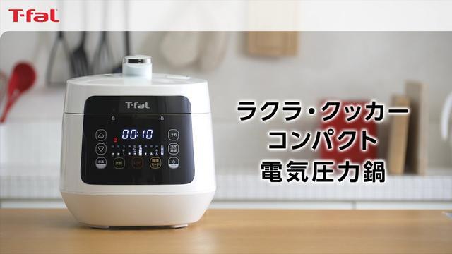 画像: 「ラクラ・クッカー コンパクト 電気圧力鍋」 /T-fal youtu.be