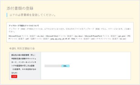 画像: ④確認書類(振込先口座)をアップロード kyufukin.soumu.go.jp