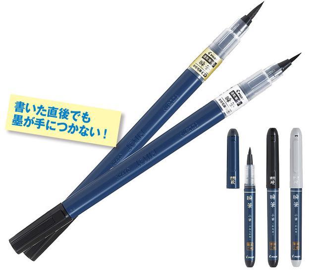 画像: 「本格毛筆」「小筆」とも、筆跡が1秒で乾く。「小筆」にはうす墨も用意される。
