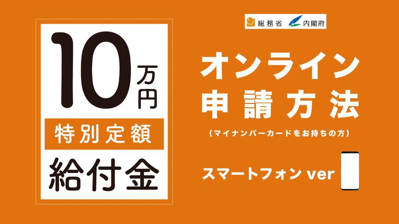 画像: 【スマホ篇】これでわかる!特別定額給付金のオンライン申請の手順 youtu.be