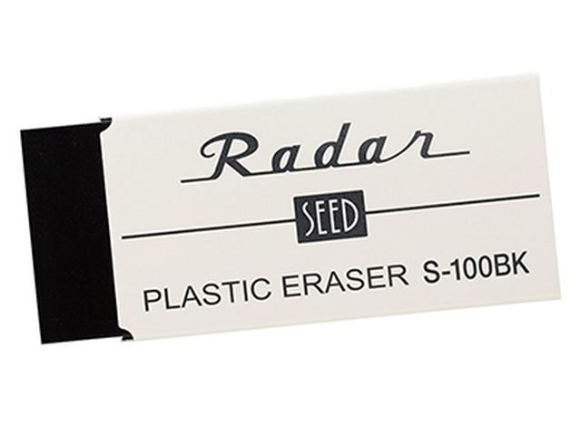 画像: 定番「レーダー」の黒バージョン。汚れが目立たず、消し味も柔らか。