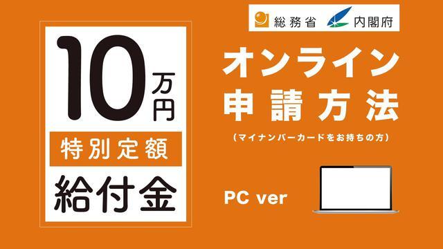 画像: 【PC編】これでわかる!特別定額給付金のオンライン申請の手順 youtu.be