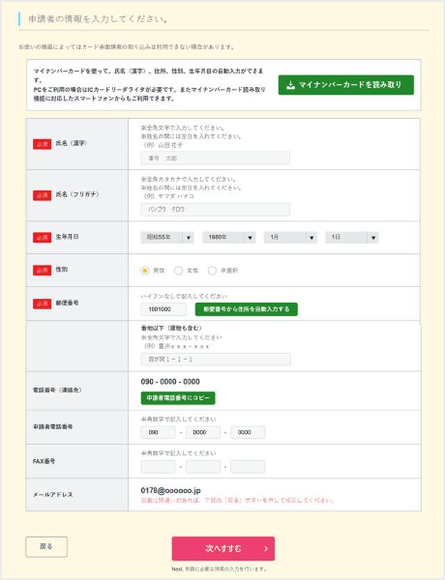 画像: ③氏名など必要な情報を入力 kyufukin.soumu.go.jp