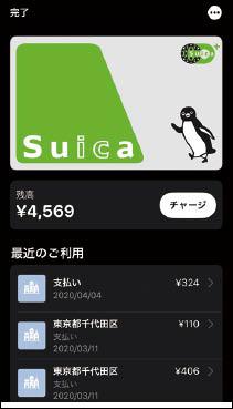 画像6: 【iPhoneでSuicaを使う方法】スマホで利用するメリットは?