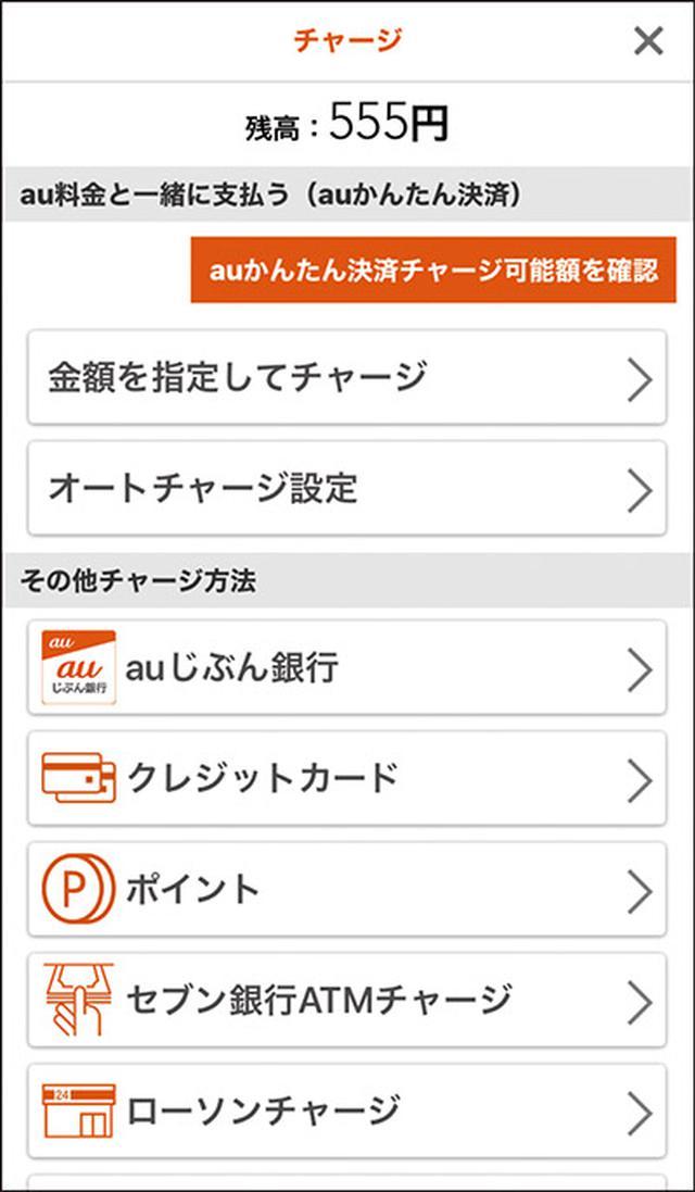 画像20: 【初心者向け】スマホ決済はどれを使えばいい?PayPay・楽天Payなど主要6サービスの特徴