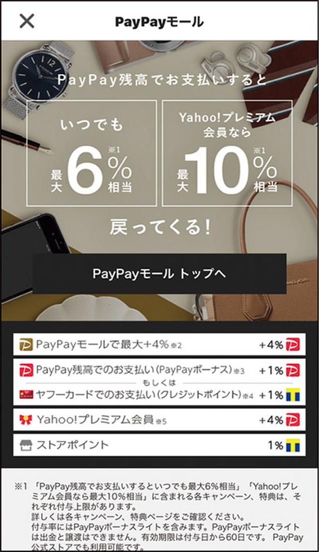 画像3: 【初心者向け】スマホ決済はどれを使えばいい?PayPay・楽天Payなど主要6サービスの特徴