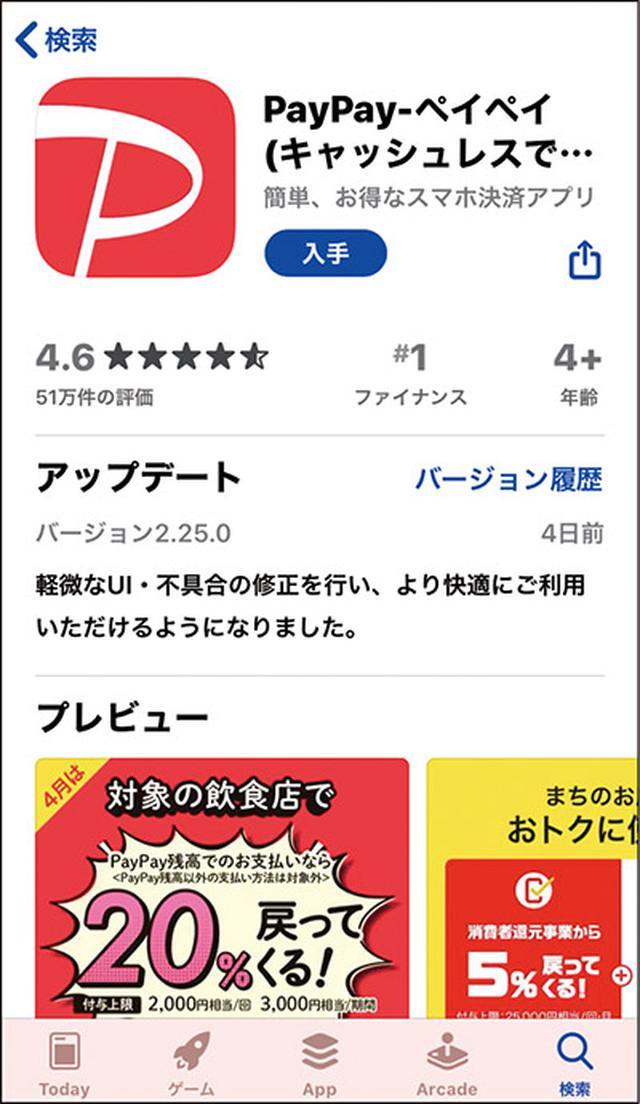 画像: ■アプリのインストール