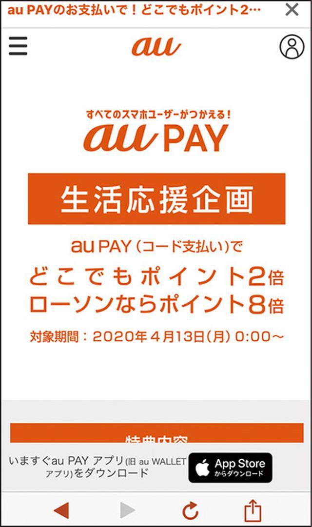 画像22: 【初心者向け】スマホ決済はどれを使えばいい?PayPay・楽天Payなど主要6サービスの特徴