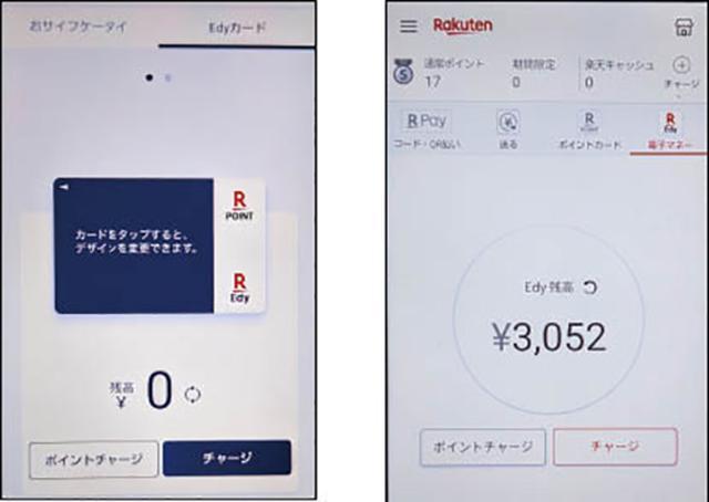 画像: Edyアプリ(左)より、楽天ペイアプリ(右)のほうがEdyとポイントが一括管理できて便利。