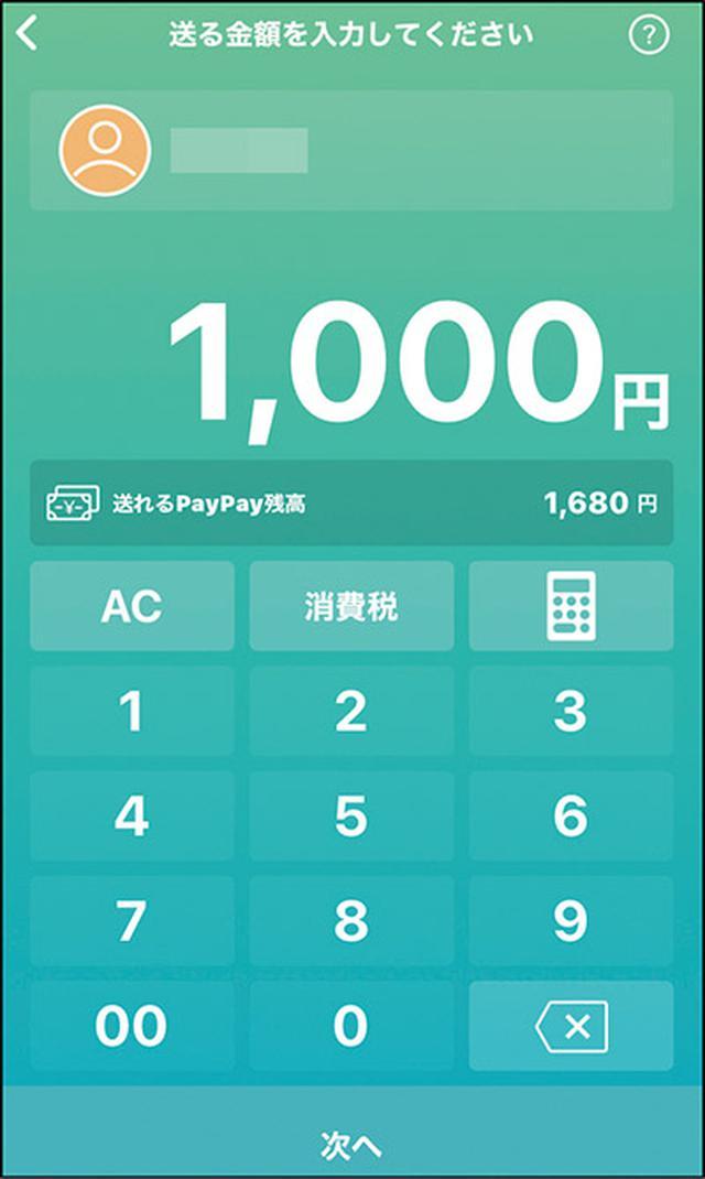 画像4: 【初心者向け】スマホ決済はどれを使えばいい?PayPay・楽天Payなど主要6サービスの特徴