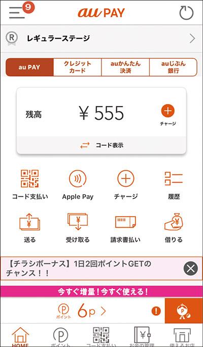 画像19: 【初心者向け】スマホ決済はどれを使えばいい?PayPay・楽天Payなど主要6サービスの特徴