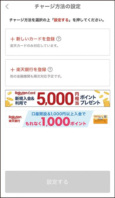 画像9: 【初心者向け】スマホ決済はどれを使えばいい?PayPay・楽天Payなど主要6サービスの特徴