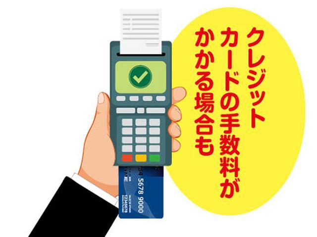 画像: クレジットカードでは店によって手数料を加算したり、支払い額を増やしたりする場合も。